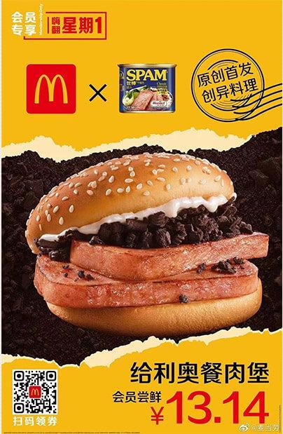 Spam-Oreo-burger